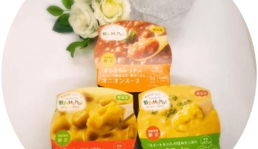 えっ!こんなに簡単なのに美味しい!?野菜をMotto!!レンジカップスープの私の口コミ