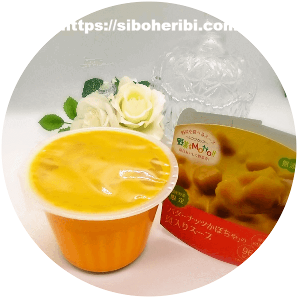 モンマルシェ野菜をMOTTOレンジカップスープ:バターナッツかぼちゃの具入りスープ