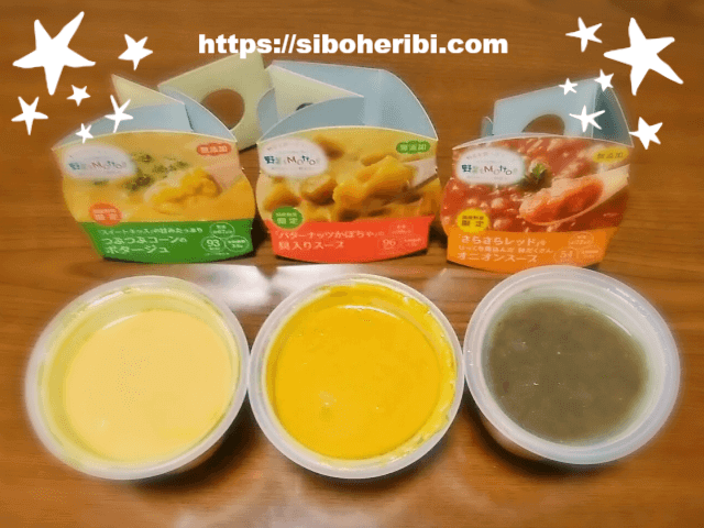 モンマルシェ野菜をMOTTOレンジカップスープ・トライアルセット