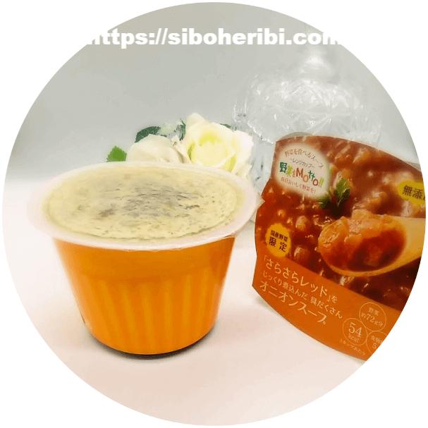 モンマルシェ野菜をMOTTOレンジカップスープ:さらさらレッドオニオンスープ