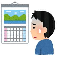 楽天でんきへの切替えはどのくらいの日数でできる?